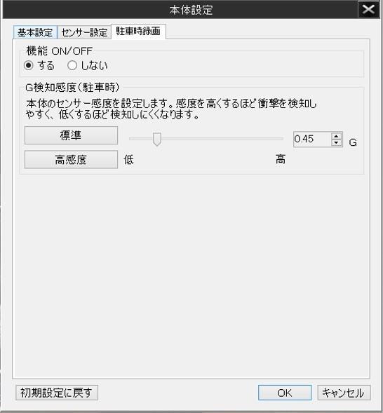 【CX-8】純正ドラレコが敏感すぎる!設定を変更してみる。