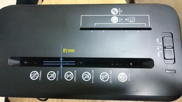 家庭向けシュレッダー。私はコクヨSilent-Duo KPS-MX100を買いました。